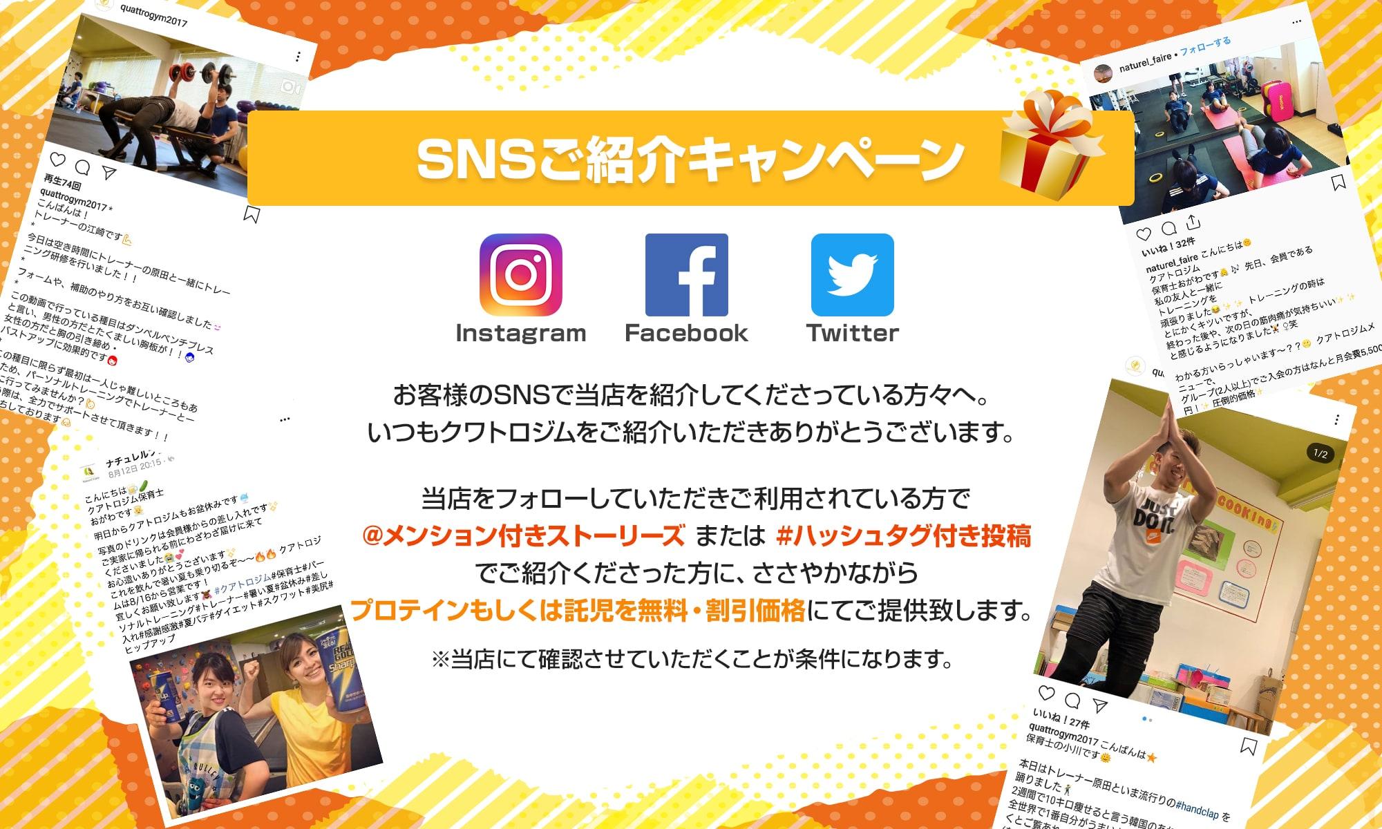 SNSご紹介キャンペーン