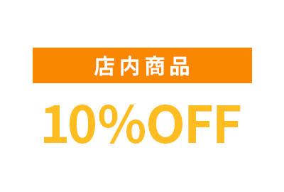 店内商品10%OFF